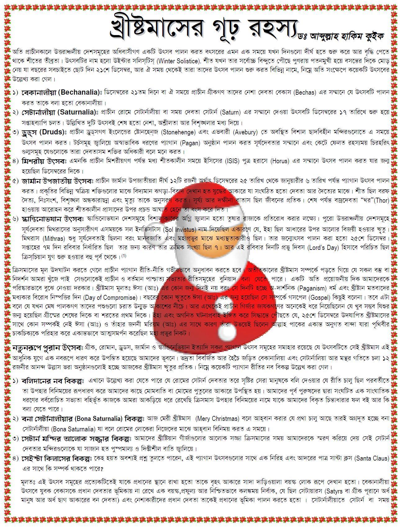 History of Christmas - I