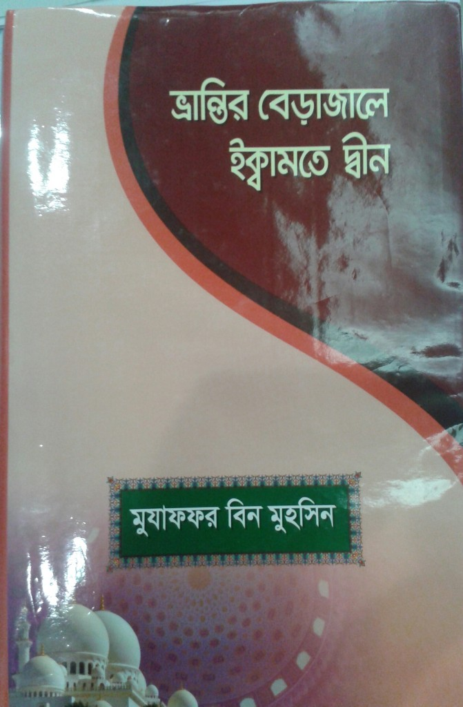 Bhrantir Berajale Ekamate Din
